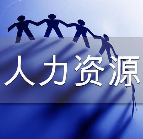 rabybet雷竞技官网人力资源咨询3.jpg