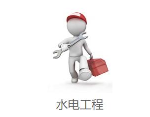 选择北京水电安装公司的原因是什么?