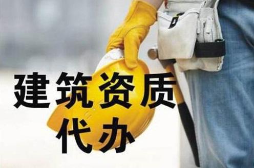 何种情况下会选择北京资质办理