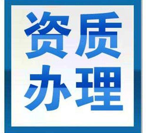 南宁代办资质机构深受企业欢迎的原因