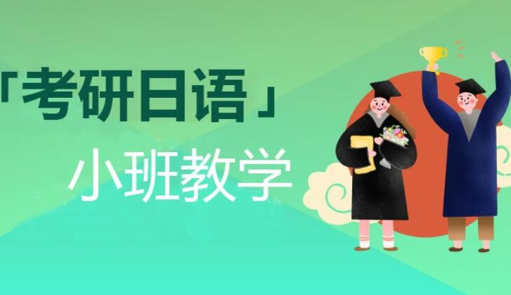 徐州专业日语培训学校注意针对性分类的原因