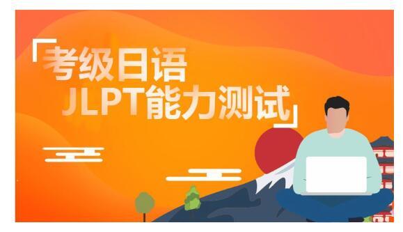 徐州专业日语培训学校为您剖析如何快速通过日语考级