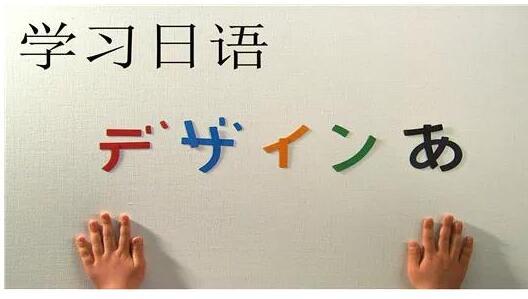徐州专业日语培训学校符合商务人士深造的原因