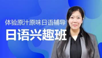 徐州专业日语培训学校市场口碑反馈好的原因
