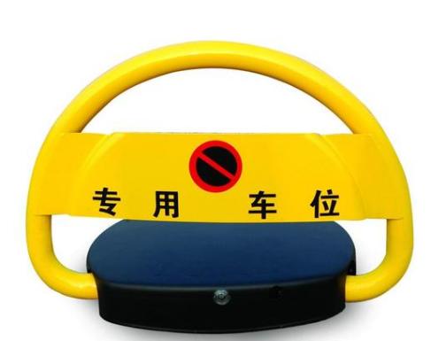 广州车位锁厂家告诉您智能车位锁产品的意义