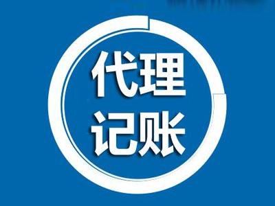 北京代理记账对于优化税务支出的好处