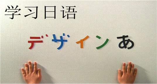 徐州专业日语培训学校应该具备哪些条件