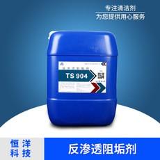 选择成都反渗透阻垢剂应用于供暖系统中可获得哪些收益