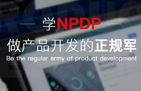 进行NPDP国际资格认证能带来哪些好处