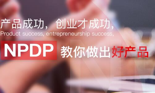 NPDP资格认证机构为什么广受市场欢迎