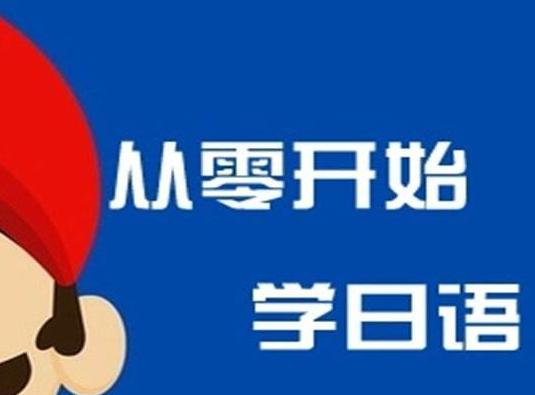 徐州日语培训机构解读如何避免进入日语瓶颈期