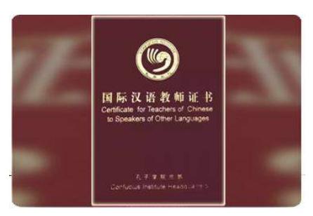 关于国际汉语教师证书考试的热门问题介绍