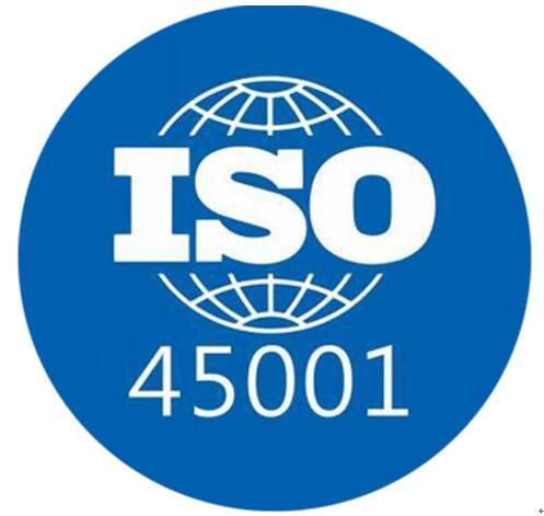 广东ISO45001认证的优势