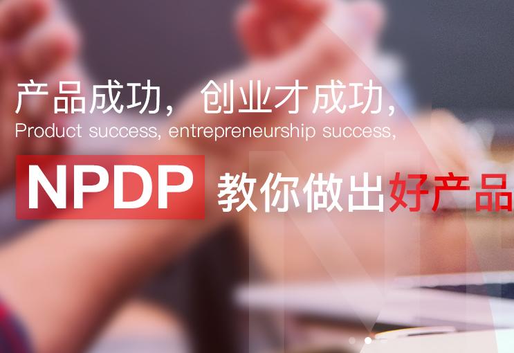 考取NPDP国际资格认证对个人发展有什么好处呢?