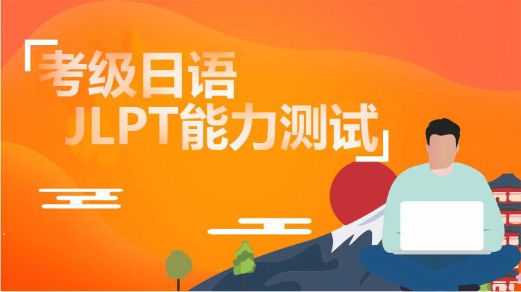 徐州专业日语培训班介绍:如何更好的学日语