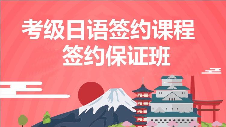 徐州专业日语培训班分享:孩子学日语有哪些误区