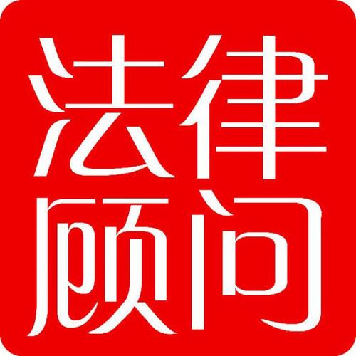 上海公司法律顾问的服务内容主要有哪些