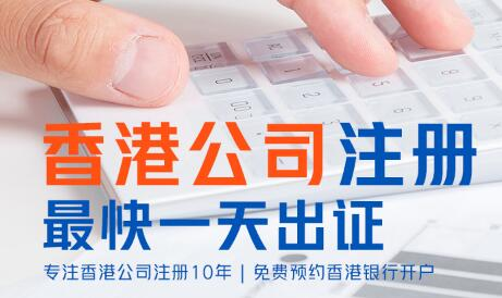 香港公司注册机构介绍:注册公司需要做哪些事情