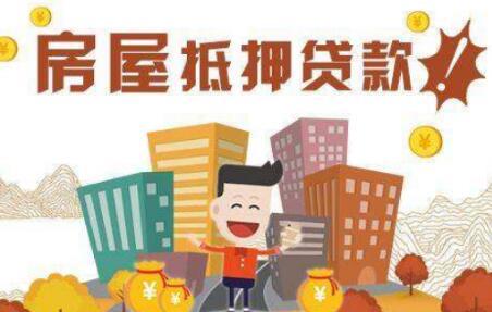 抵押贷款时银行会考察贷款人的哪些方面