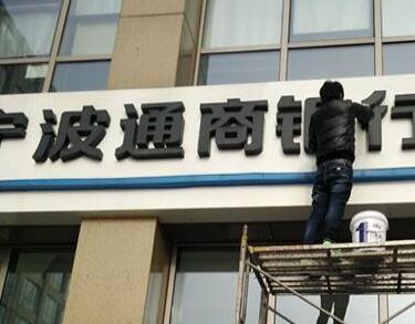 选择上海广告牌清洗服务的好处有哪些