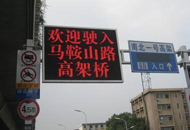 交通诱导屏应该满足哪些条件?
