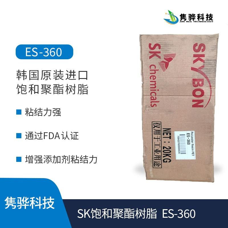 韩国SK饱和聚酯树脂的典型应用包括哪些