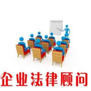 上海公司法律顾问教你如何规避劳动争议