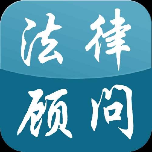 上海公司法律顾问分为哪几种类型
