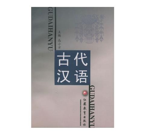 对外汉语教师培训班推荐几种学习古代汉语的方法