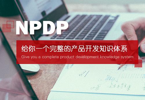 NPDP国际资格认证机构具有哪些优点?