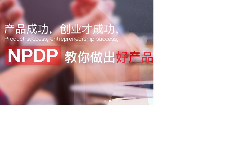 文思特培训NPDP备受用户欢迎的原因是什么?