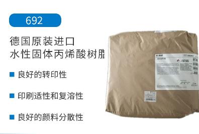 巴斯夫水性丙烯酸树脂有哪些优点