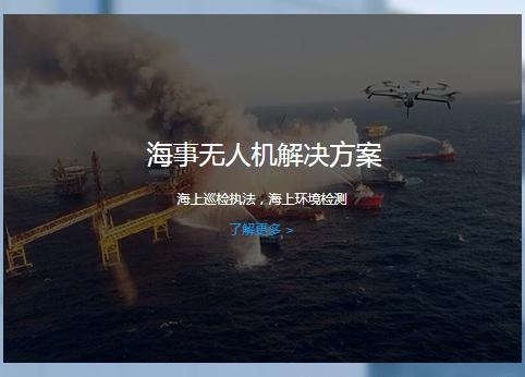 海事无人机更适宜搭配哪些海事系统一同使用?