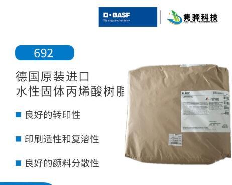 巴斯夫水性丙烯酸树脂的应用领域有哪些