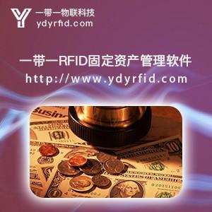 选取rfid固定资产管理能获得哪些好处