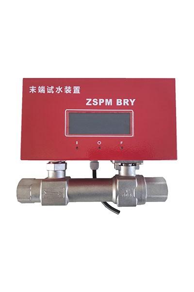 智能末端试水装置具有哪些基本功能?