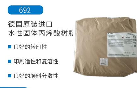 巴斯夫水性丙烯酸树脂性价比高的体现