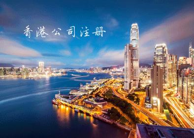 香港公司注册的相关问题介绍