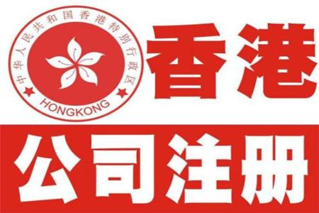 香港公司注册机构详解:哪些内容不在香港注册公司的审查范围内