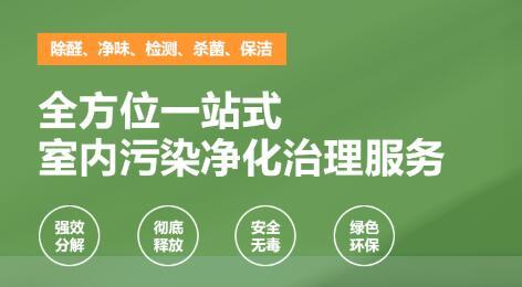 上海甲醛检测服务合作范畴不断扩展的原因
