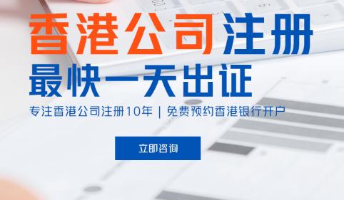 香港公司注册机构合作需求大幅上涨的原因