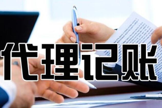 广州代理记账具有哪些优势