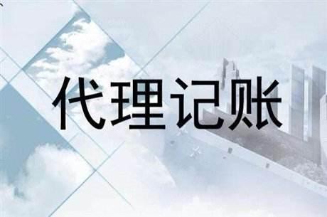 为什么很多企业都会选择广州代理记账公司的服务