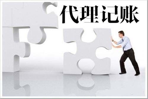 广州代理记账公司可以为用户提供哪些服务
