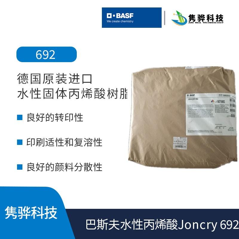 进口水性丙烯酸树脂的优势有哪些