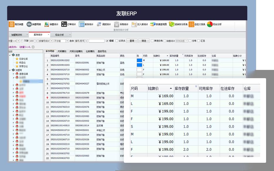 erp企业管理系统.png