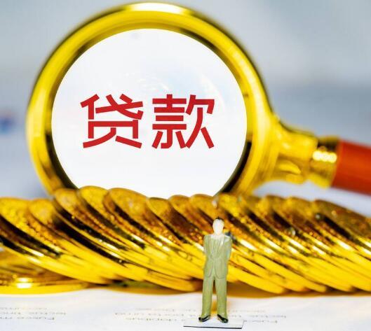 影响成都无抵押贷款额度的因素有哪些?