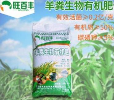 使用生物有机肥对土壤的好处