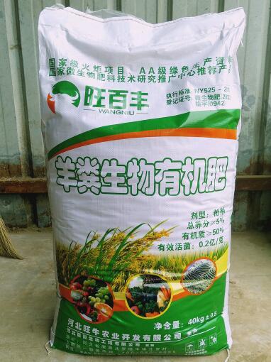 发酵羊粪有机肥为什么受欢迎