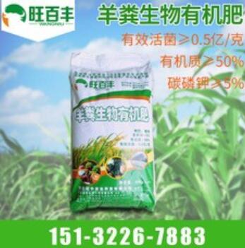 发酵羊粪有机肥有哪些主要功能